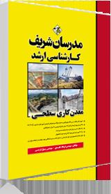 کتاب معدن کاری سطحی مدرسان شریف