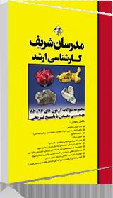 کتاب سوالات ارشد مهندسی معدن 86 تا 96 با پاسخ تشریحی