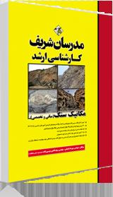 کتاب مکانیک سنگ مدرسان شریف