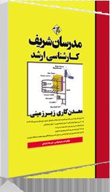 کتاب معدن کاری زیرزمینی مدرسان شریف
