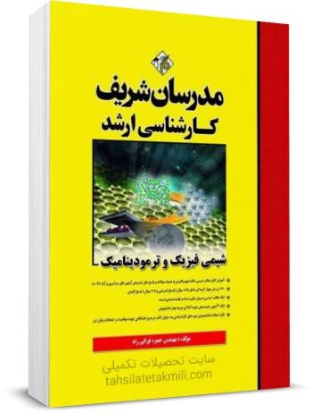 کتاب شیمی فیزیک و ترمودینامیک مدرسان شریف