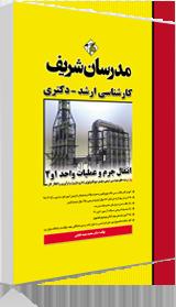 کتاب انتقال جرم و عملیات واحد 1 و 2 مدرسان شریف