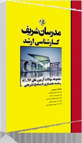 کتاب سوالات کنکور ارشد معماری 81 تا 96 با پاسخ تشریحی مدرسان شریف