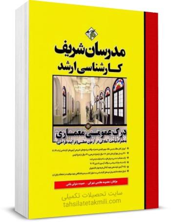 کتاب درک عمومی معماری مدرسان شریف