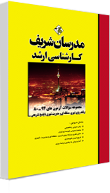 کتاب سوالات ارشد برنامهریزی شهری، منطقه ای و مدیریت شهری با پاسخ تشریحی
