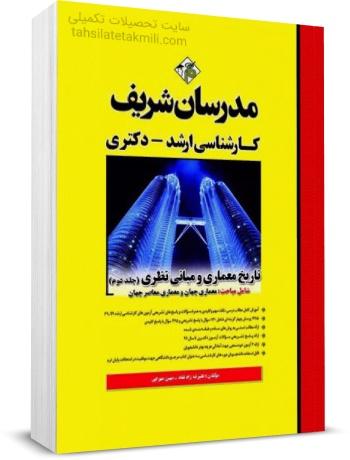 کتاب تاریخ معماری و مبانی نظری جلد 2 مدرسان شریف