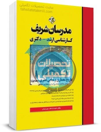 کتاب تاریخ معماری و مبانی نظری جلد 1 مدرسان شریف