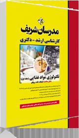 کتاب تکنولوژی مواد غذایی جلد اول مدرسان شریف