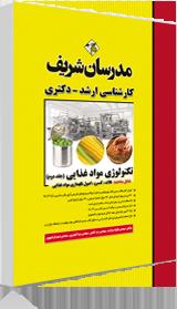 کتاب تکنولوژی مواد غذایی جلد دوم مدرسان شریف