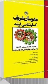 کتاب سوالات ارشد علوم و صنایع غذایی 78 تا 94 با پاسخ تشریحی