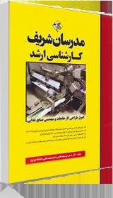 کتاب اصول طراحی کارخانجات و مهندسی صنایع غذایی مدرسان شریف