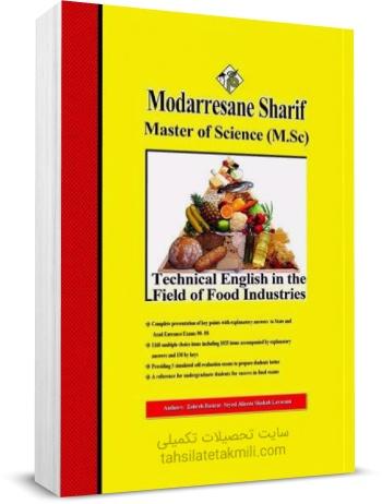 کتاب زبان تخصصی صنایع غذایی مدرسان شریف