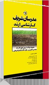 کتاب سوالات ارشد علوم خاک با پاسخ تشریحی