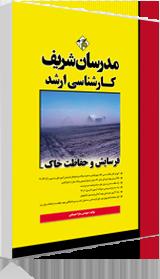کتاب فرسایش و حفاظت خاک مدرسان شریف