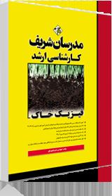 کتاب فیزیک خاک مدرسان شریف