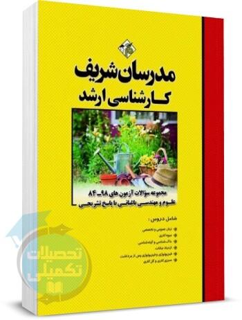 سوالات ارشد باغبانی, کتاب تست کنکور ارشد باغبانی