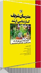 کتاب سوالات ارشد علوم باغبانی 84 تا 97 با پاسخ تشریحی