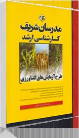 کتاب طرح آزمایش های کشاورزی مدرسان شریف