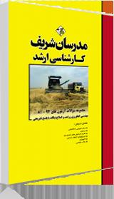 کتاب سوالات ارشد زراعت و اصلاح نباتات 81 تا 94 با پاسخ تشریحی