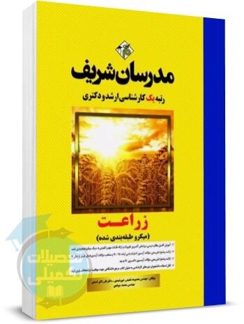 کتاب زراعت مدرسان شریف