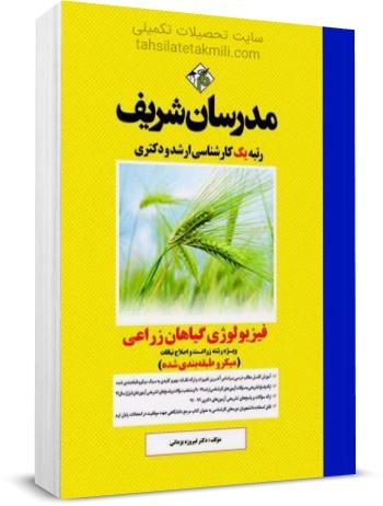 کتاب فیزیولوژی گیاهان زراعی مدرسان شریف