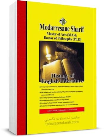 کتاب تاریخ ادبیات انگلیسی مدرسان شریف