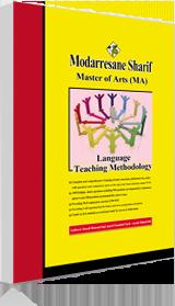 کتاب روش تدریس زبان مدرسان شریف