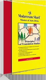 کتاب اصول و مبانی نظری ترجمه مدرسان شریف