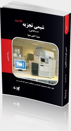 کتاب شیمی تجزیه دستگاهی پارسه اثر میترا آملی دیوا (جلد دوم)