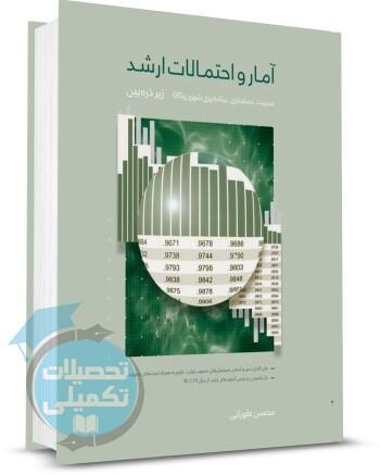 کتاب آمار و احتمال ارشد زیر ذره بین نگاه دانش اثر محسن طورانی