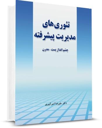 کتاب تئوری های مدیریت پیشرفته نگاه دانش اثر علیرضا امیرکبیری
