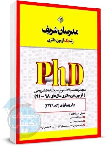سوالات دکتری میکروبیولوژی, کتاب تست کنکور دکتری میکروبیولوژی, نمونه سوالات آزمون دکتری میکروبیولوژی