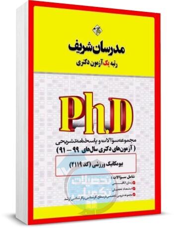 سوالات دکتری بیومکانیک ورزشی 99 98 97 96 95 94 93 92 91, کتاب تست دکتری بیومکانیک ورزشی