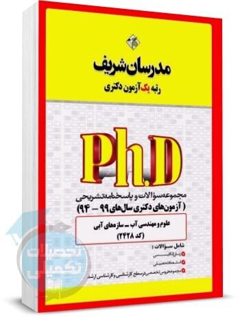 سوالات دکتری سازه های آبی, کتاب تست دکتری سازه های آبی, نمونه سوالات آزمون دکتری سازه های آبی