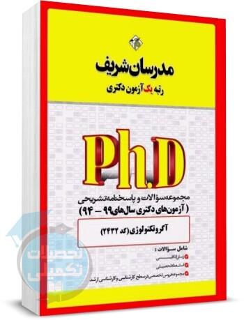 سوالات دکتری آگروتکنولوژی, کتاب تست دکتری آگروتکنولوژی, نمونه سوالات آزمون دکتری آگروتکنولوژی