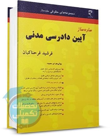 کتاب ساده ساز آیین دادرسی مدنی فرشید فرحناکیان نشر میزان