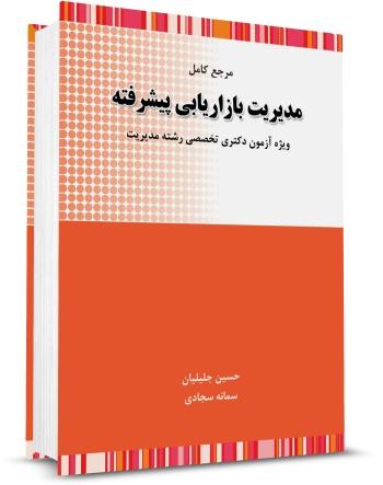 کتاب مدیریت بازاریابی پیشرفته اثر دکتر حسین جلیلیان