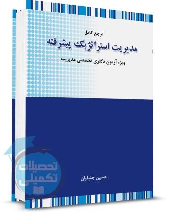 کتاب مدیریت استراتژیک پیشرفته اثر دکتر حسین جلیلیان