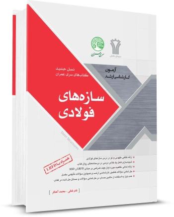 کتاب سازه های فولادی سری عمران اثر نادر فنائی و محمد آهنگر