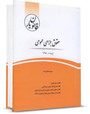 کتاب قانون یار حقوق جزای عمومی