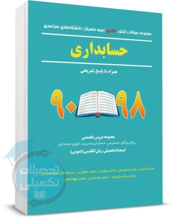 سوالات کنکور دکتری حسابداری, کتاب تست کنکور دکتری حسابداری با پاسخ تشریحی
