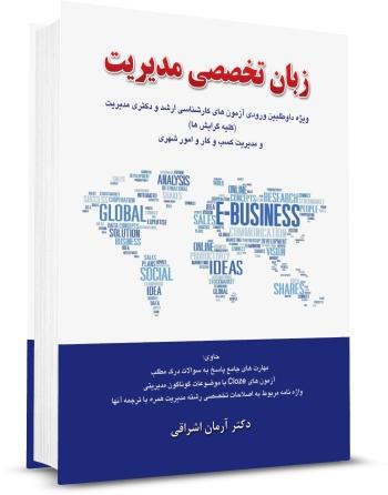 کتاب زبان تخصصی مدیریت اثر دکتر آرمان اشراقی انتشارات نگاه دانش