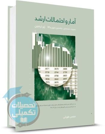 کتاب آمار و احتمالات ارشد محسن طورانی انتشارات نگاه دانش