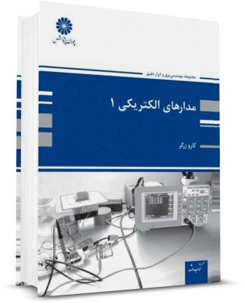 کتاب مدار الکتریکی (1) پوران پژوهش اثر کارو زرگر