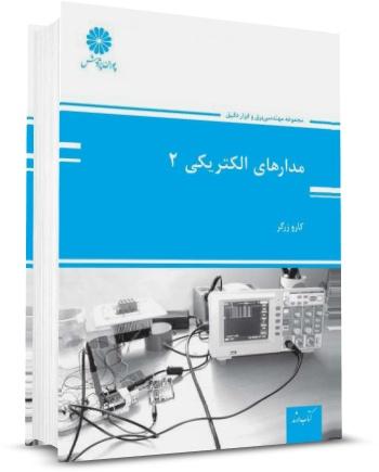 کتاب مدار الکتریکی (2) پوران پژوهش اثر کارو زرگر