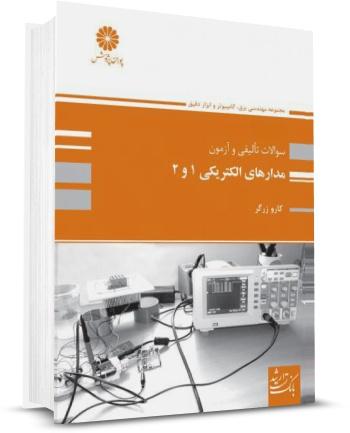 کتاب بانک سوالات مدارهای الکتریکی 1 و 2 پوران پژوهش اثر کارو زرگر