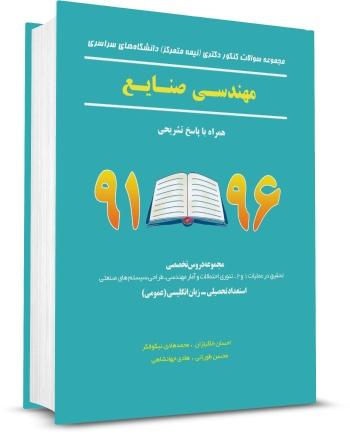 سوالات کنکور دکتری مهندسی صنایع91 تا 96