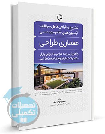 کتاب تشریح و طراحی کامل سوالات آزمونهای نظام مهندسی معماری طراحی