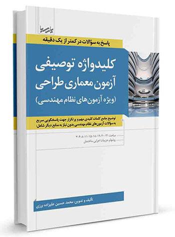 کتاب کلیدواژه توصیفی آزمون معماری طراحی اثر محمد حسین علیزاده