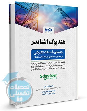 کتاب هندبوک اشنایدر راهنمای تاسیسات الکتریکی بر اساس استاندارد بینالمللی IEC اثر دکتر کاظم زارع
